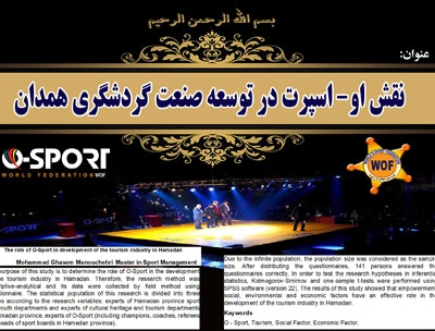 The role of O-Sport in development of the tourism industry in Hamadan